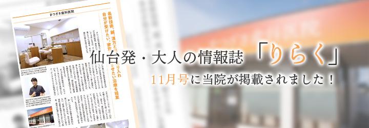 仙台発・大人の情報誌「りらく」