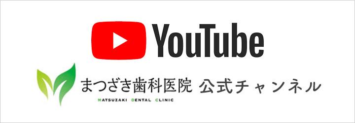 まつざき歯科医院Youtube公式チャンネル